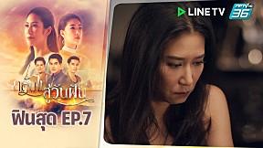 ฟินสุด | รักมาก เกลียดมาก | กลับไปสู่วันฝัน EP.7 | PPTV HD 36