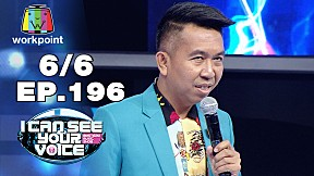 I Can See Your Voice -TH | EP.196 | เป๊ก ผลิตโชค  | 20 พ.ย. 62 [6\/6]