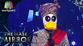 THE MASK MIRROR | EP.2 | 21 พ.ย. 62 [3\/6]