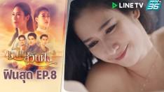 ฟินสุด | ทำไมถึงได้น่ารักขนาดนี้ | กลับไปสู่วันฝัน EP.8 | PPTV HD 36