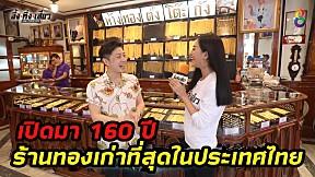 ร้านทองที่เก่าที่สุดในประเทศไทย เปิดมามากกว่า 160 ปี l อึ้งทึ่งเสียว l ช่อง8