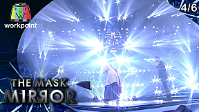 THE MASK MIRROR | EP.2 | 21 พ.ย. 62 [4\/6]