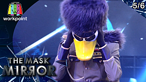 THE MASK MIRROR | EP.2 | 21 พ.ย. 62 [5\/6]