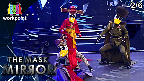 THE MASK MIRROR   EP.2   21 พ.ย. 62 [2\/6]