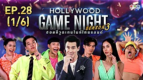 HOLLYWOOD GAME NIGHT THAILAND S.3   EP.28 [1\/6]