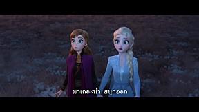 Frozen 2 - ปรากฏการณ์แห่งวงการภาพยนตร์ วันนี้ในโรงภาพยนตร์