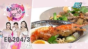 เมย์ เอ๋ โอ๋ Mama's talk | เที่ยงนี้กินอะไร ร้าน Chim ramen Bangkok | 25 พ.ย. 62 (3\/3)