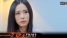 สงครามนักปั้น Season2   EP.4 (3/5)