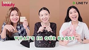 #WhatsInYourBag เปิดกระเป๋าทีมบิวตี้ ว่าเราพกอะไรบ้าง?