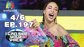 I Can See Your Voice -TH   EP.197   หลิว อาจารียา    27 พ.ย. 62 [4\/6]