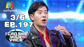 I Can See Your Voice -TH | EP.197 | หลิว อาจารียา  | 27 พ.ย. 62 [3\/6]