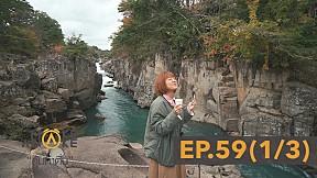 MAKE AWAKE คุ้มค่าตื่น EP.59 | เปิดที่เที่ยว Iwate กับความทรงจำที่สวยงาม @ญี่ปุ่น [1\/3]