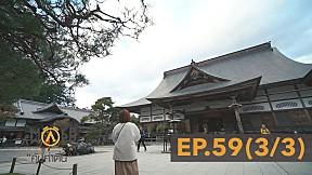 MAKE AWAKE คุ้มค่าตื่น EP.59   เปิดที่เที่ยว Iwate กับความทรงจำที่สวยงาม @ญี่ปุ่น [3\/3]