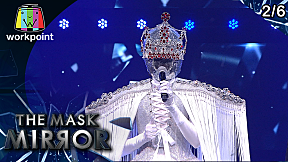 THE MASK MIRROR   EP.3   28 พ.ย. 62 [2\/6]