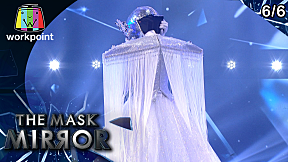 THE MASK MIRROR | EP.3 | 28 พ.ย. 62 [6\/6]
