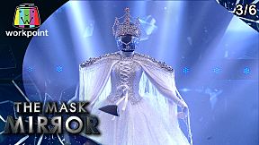 THE MASK MIRROR | EP.3 | 28 พ.ย. 62 [3\/6]