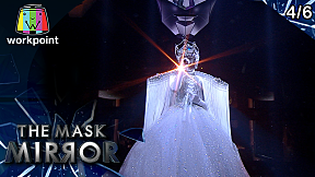THE MASK MIRROR | EP.3 | 28 พ.ย. 62 [4\/6]