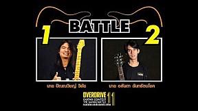 Overdrive Guitar Contest 11[รอบSemi-Final รุ่นOpen] | หนึ่ง vs อันดา