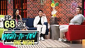 ทอล์ก-กะ-เทย ONE NIGHT | EP.68 แขกรับเชิญ 'ติช่า กันติชา, เปอร์ สุวิกรม' [2\/4]