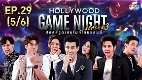 HOLLYWOOD GAME NIGHT THAILAND S.3   EP.29 [5\/6]