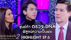HIGHLIGHT สงครามนักปั้น Season2   ชุนย์ท้า ตรวจ DNA พิสูจน์ความเป็นพ่อ    EP.6