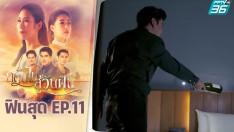 กลับไปสู่วันฝัน EP.11 | ฟินสุด | คนใจเหี้ยม ฆ่าเมียตัวเองได้ลงคอ | PPTV HD 36