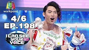 I Can See Your Voice -TH   EP.198   TRINITY    4 ธ.ค. 62 [4\/6]