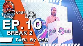 บาสฯไทยSociety EP.10 (2\/3)