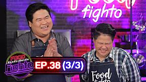 Food Fighto ศึกครัวเดียวกัน | EP.38 [3\/3]