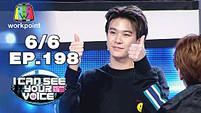I Can See Your Voice -TH | EP.198 | TRINITY  | 4 ธ.ค. 62 [6\/6]
