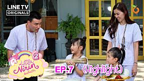 ฮากันท้องแข็งแน่ณิริน!! | Highlight 3 | Little Nirin Season 2 EP.7