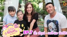 Little Nirin Season 2 | EP.7 | Tak Boriboon & Elsie & Bilif [FULL]
