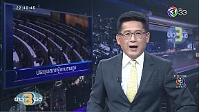 ประชุมสภาผู้แทนราษฎร | ข่าว 3 มิติ | 04-12-62 | Ch3Thailand