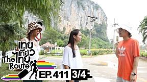 เทยเที่ยวไทย The Route | ตอน 411 | พาเที่ยว อ.ทุ่งหว้า จ.สตูล [3\/4]