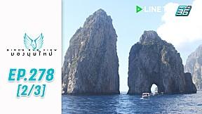 Bird\'s Eye View   เกาะคาปรี (Capri Island) สวรรค์แห่งทะเลเมดิเตอร์เรเนียน   7 ธ.ค. 62 (2\/3)
