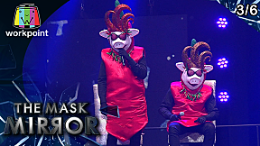 THE MASK MIRROR   EP.05   12 ธ.ค. 62 [3\/6]