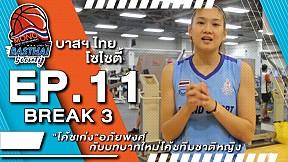 บาสฯไทยSociety EP.11 (3\/3)