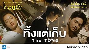 ทิ้งแต่เก็บ OST. ฮาวทูทิ้ง..ทิ้งอย่างไรไม่ให้เหลือเธอ [OFFICIAL MV] - The TOYS