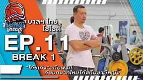 บาสฯไทยSociety EP.11 (1\/3)