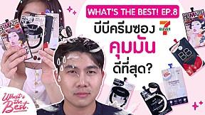 What\'s The Best EP8 บีบีครีม แบบซอง ในเซเว่น อันไหนคุมมันดีที่สุด? | SistaCafe