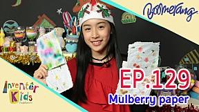 Inventor Kids บ้านแห่งจิตนาการ   EP.129 Mulberry Paper