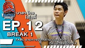 บาสฯไทยSociety EP.12 (1\/3)