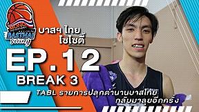 บาสฯไทยSociety EP.12 (3\/3)