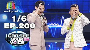 I Can See Your Voice -TH | EP.200 | แอน มิตรชัย  | 18 ธ.ค. 62 [1\/6]