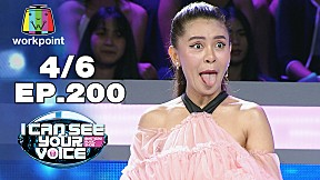 I Can See Your Voice -TH | EP.200 | แอน มิตรชัย  | 18 ธ.ค. 62 [4\/6]