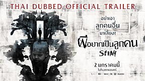 [Official Trailer พากย์ไทย] Stray ผีอยากเป็นลูกคน