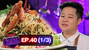 Food Fighto ศึกครัวเดียวกัน | EP.40 [1\/3]