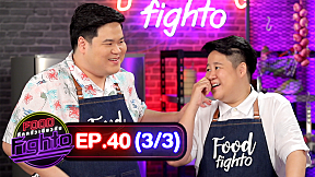 Food Fighto ศึกครัวเดียวกัน | EP.40 [3\/3]