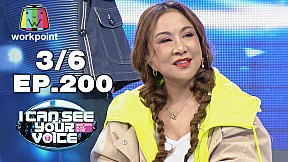 I Can See Your Voice -TH | EP.200 | แอน มิตรชัย  | 18 ธ.ค. 62 [3\/6]