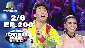 I Can See Your Voice -TH | EP.200 | แอน มิตรชัย  | 18 ธ.ค. 62 [2\/6]